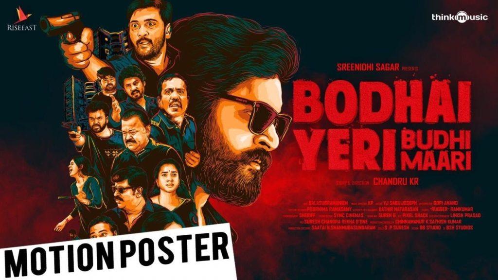 Bodhai Yeri Budhi Maari Movie Review and Rating