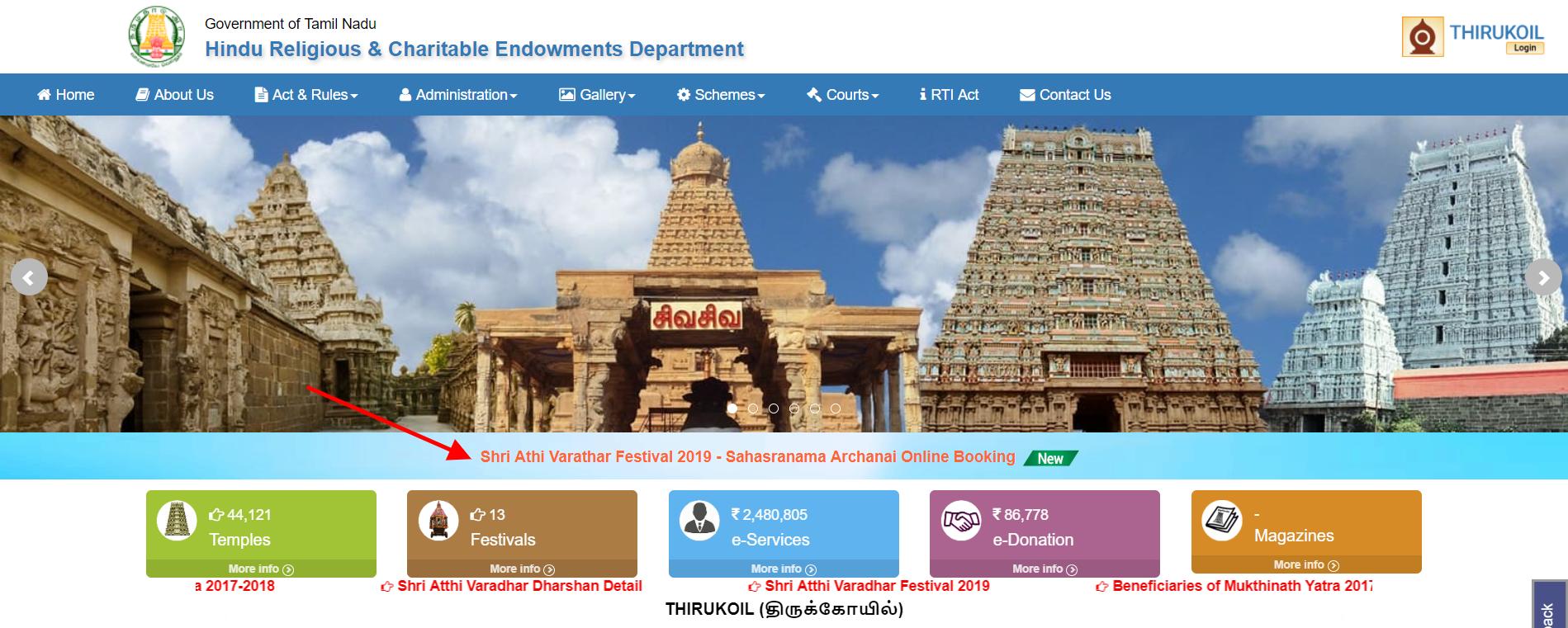 athi varadar online booking