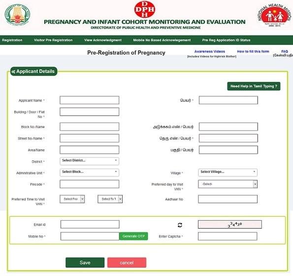 Tamil Nadu PICME Registration Birth Certificates RCH ID @ picme.tn.gon.in