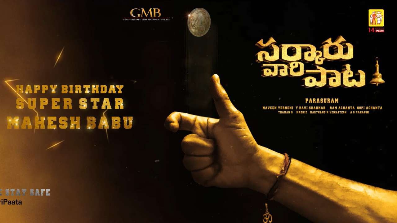 Sarkaru Vaari Paata teaser release date and everything you need to know