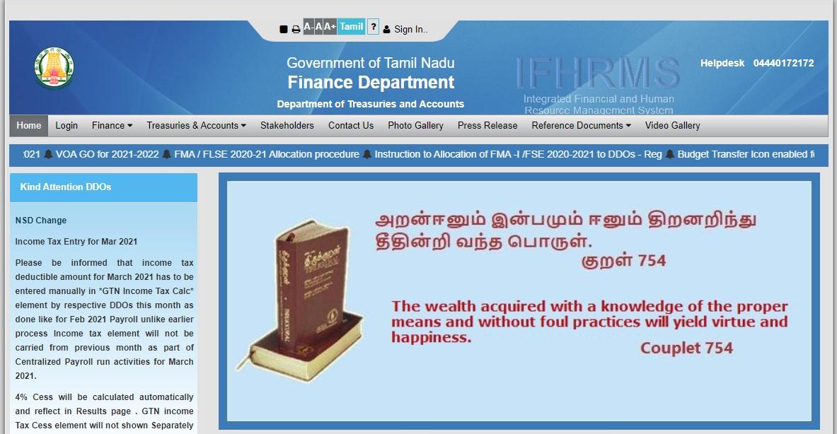 IFHRMS Login at karuvoolam.tn.gov.in - Employee, Pensioner Login