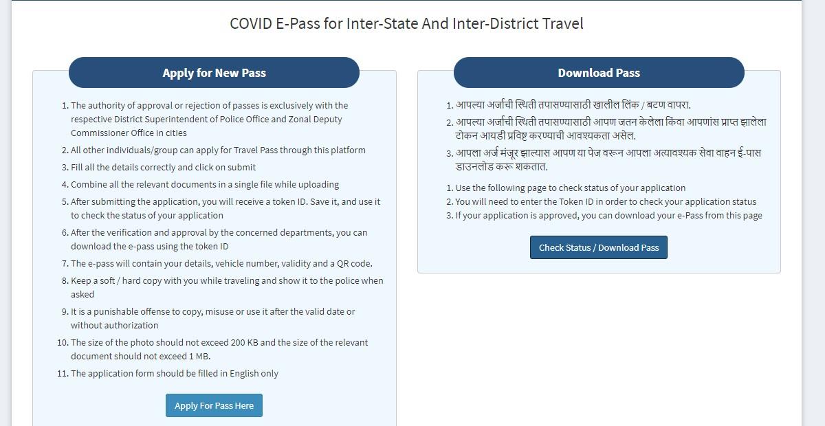 Maharashtra ePass Apply Online – E Pass Status Check, Download ePass, Maharashtra ePass