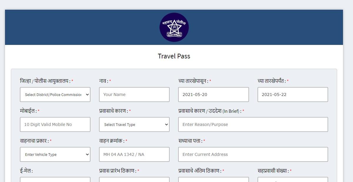 Maharashtra ePass Apply Online - E Pass Status Check, Download ePass, Maharashtra ePass