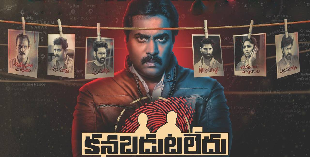 Kanabadutaledu Full Movie Download Leaked To Watch Online | Sunil Starrer Pirated